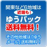 関東など6地域はゆうパック配送料無料! プリント料金のみです!