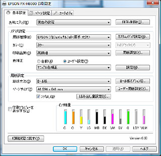 PX-H8000印刷設定
