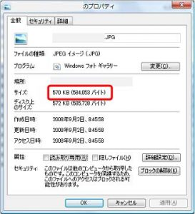 ファイル容量