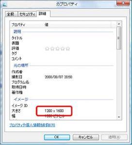 ファイルの解像度