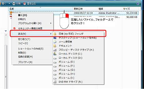 圧縮したいファイル(フォルダー)を選択して右クリック
