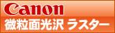 キヤノン「微粒面光沢 ラスター」ご注文フォーム