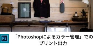 「Photoshopによるカラー管理」でのプリント出力